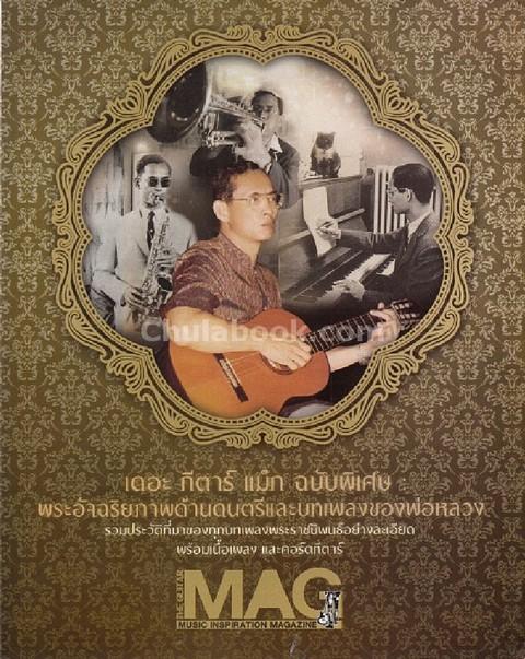 เดอะ กีตาร์ แม็ก ฉบับพิเศษ :พระอัจฉริยภาพด้านดนตรีและบทเพลงของพ่อหลวง