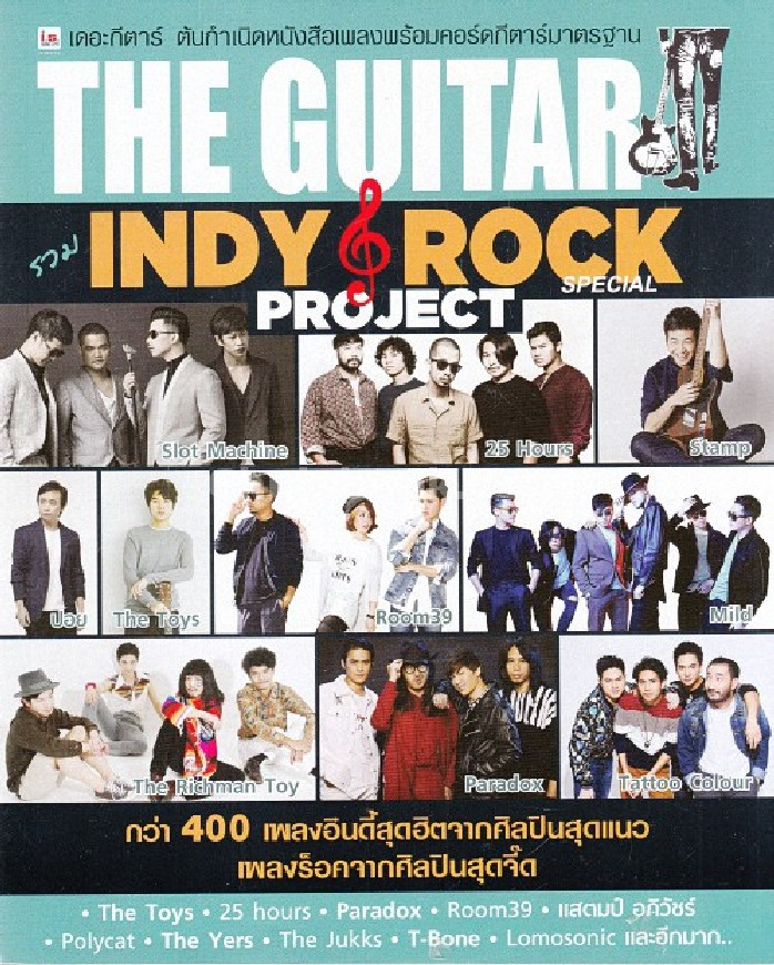 THE GUITAR รวม INDY ROCK PROJECT SPECIAL