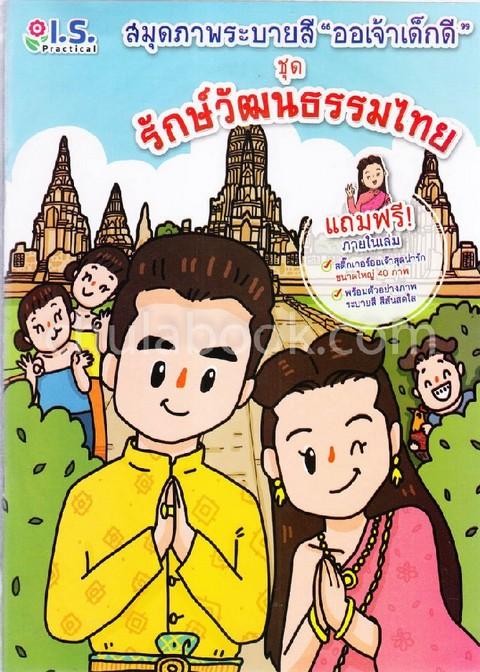 รักษ์วัฒนธรรมไทย :สมุดภาพระบายสี ออเจ้าเด็กดี