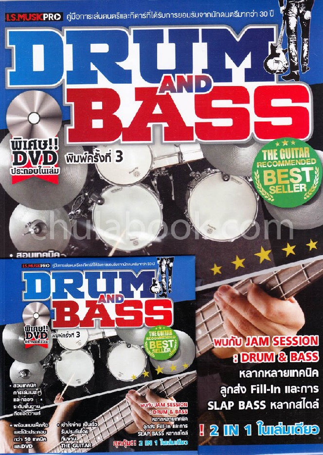 DRUM AND BASS (1 BK./1 DVD)