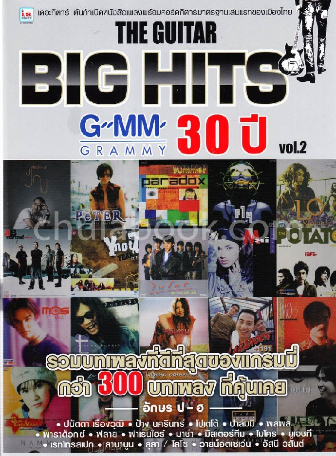 THE GUITAR BIG HITS 30 ปี GMM VOL.2 (อักษร ป-ฮ)