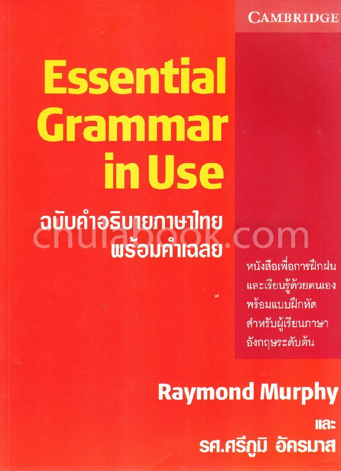 ESSENTIAL GRAMMAR IN USE (ฉบับคำอธิบายภาษาไทย พร้อมคำเฉลย)