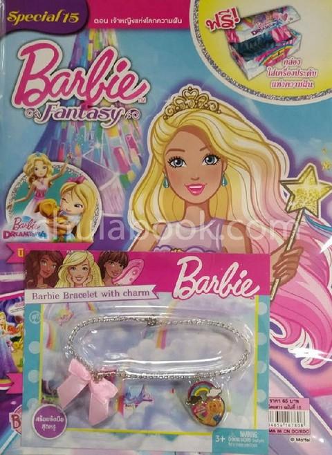 นิตยสาร BARBIE FANTASY SPECIAL VOL.15 ตอน เจ้าหญิงแห่งโลกความฝัน (พร้อมสร้อยข้อมือแห่งความฝัน)