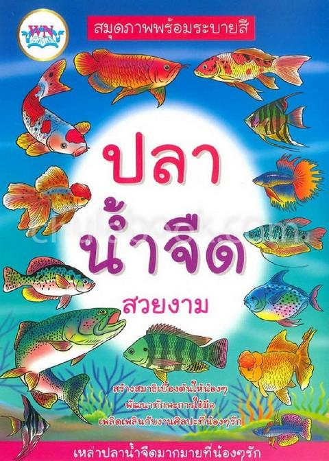 ปลาน้ำจืดสวยงาม :สมุดภาพพร้อมระบายสี