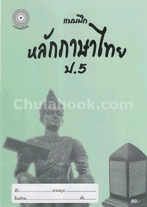 แบบฝึกหลักภาษาไทย ป.5 (พร้อมเฉลย)