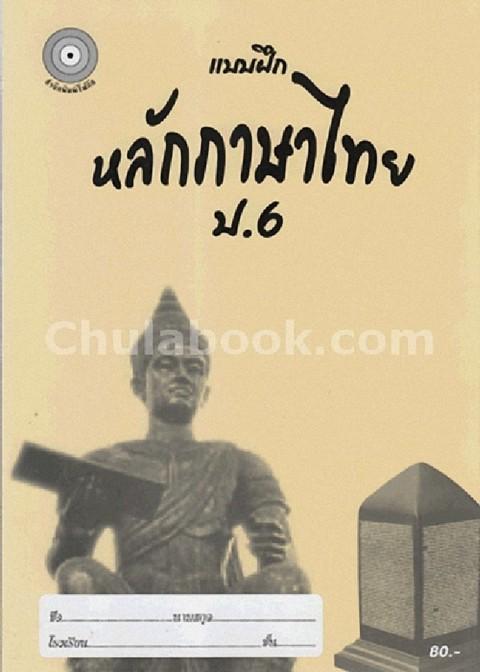 แบบฝึกหลักภาษาไทย ป.6 (พร้อมเฉลย)