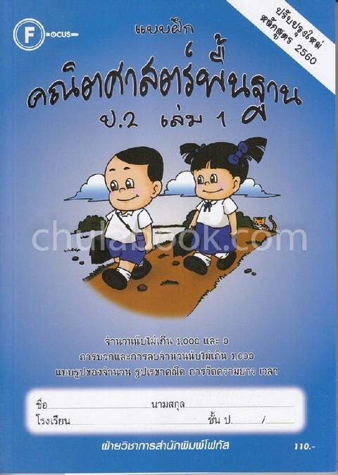 แบบฝึกคณิตศาสตร์พื้นฐาน ป.2 เล่ม 1