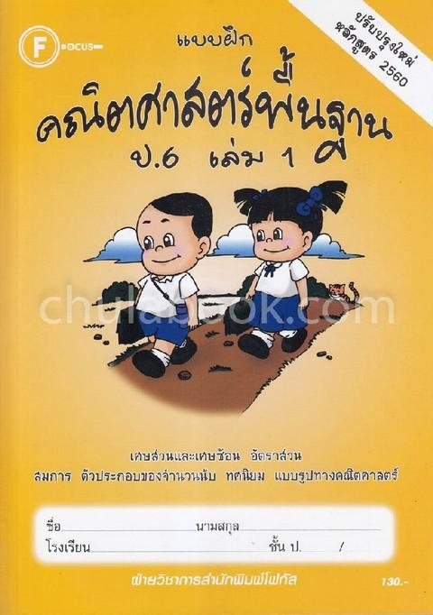 แบบฝึกคณิตศาสตร์พื้นฐาน ป.6 เล่ม 1