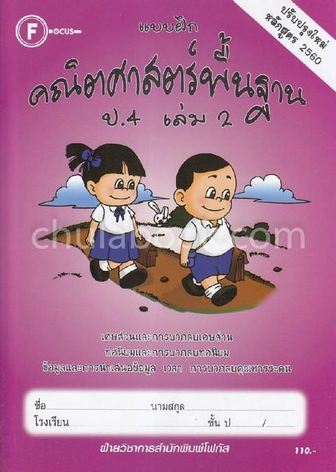 แบบฝึกคณิตศาสตร์พื้นฐาน ป.4 เล่ม 2
