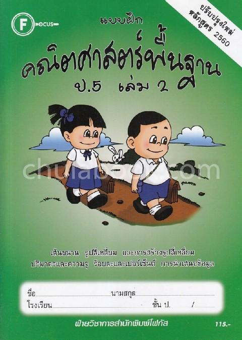 แบบฝึกคณิตศาสตร์พื้นฐาน ป.5 เล่ม 2