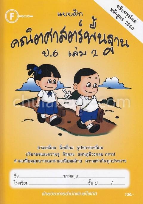 แบบฝึกคณิตศาสตร์พื้นฐาน ป.6 เล่ม 2