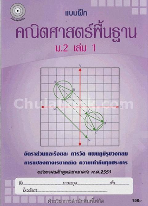 แบบฝึกคณิตศาสตร์พื้นฐาน ม.2 เล่ม 1 (พร้อมเฉลย)