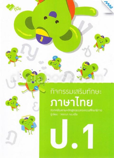 ภาษาไทย ป.1 :กิจกรรมเสริมทักษะ (พร้อมเฉลย)