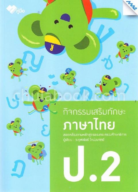 ภาษาไทย ป.2 :กิจกรรมเสริมทักษะ (พร้อมเฉลย) (# 1321106111)