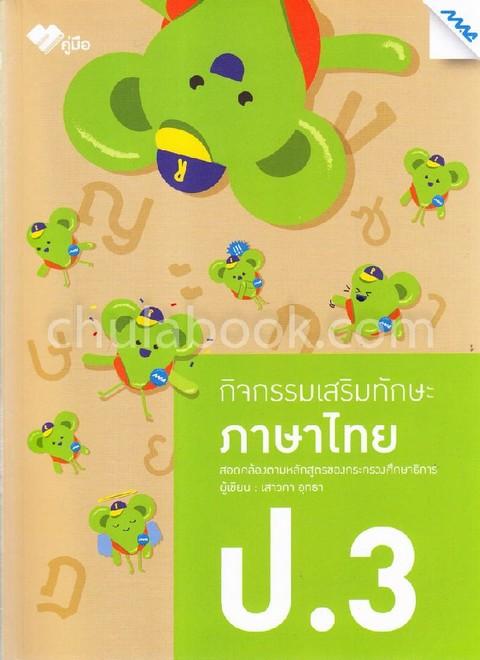 ภาษาไทย ป.3 :กิจกรรมเสริมทักษะ (พร้อมเฉลย)