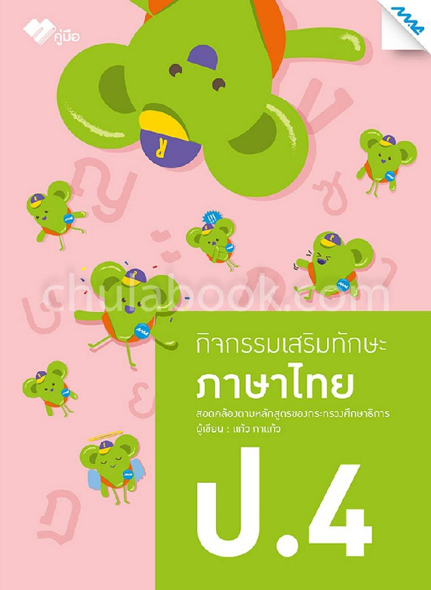ภาษาไทย ป.4 :กิจกรรมเสริมทักษะ (1341108111)