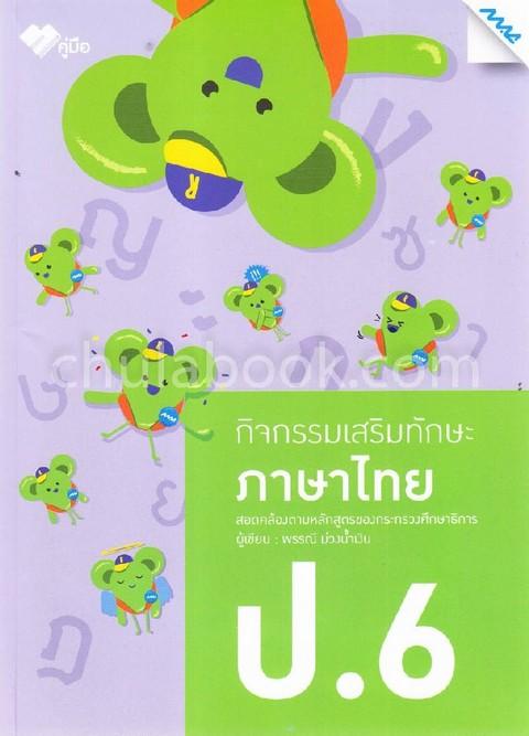 ภาษาไทย ป.6 :กิจกรรมเสริมทักษะ (พร้อมเฉลย) (# 1371110111)