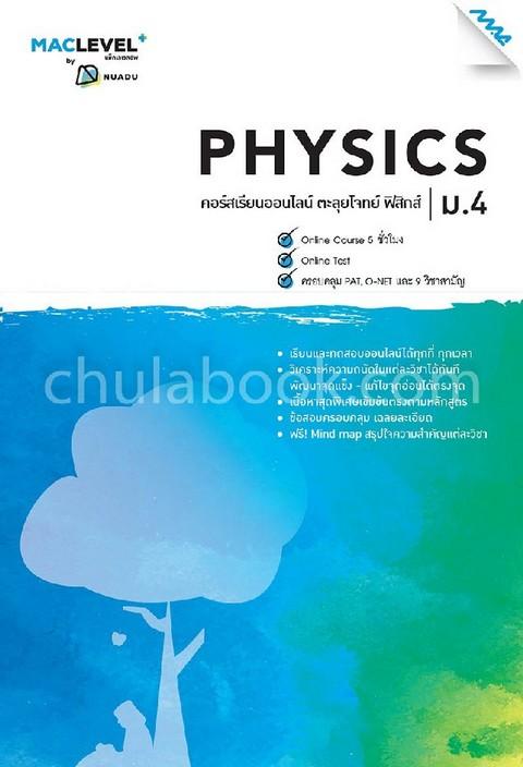 หนังสือ MACLEVEL+ คอร์ส ISMART ตะลุยโจทย์ ฟิสิกส์ ม.4