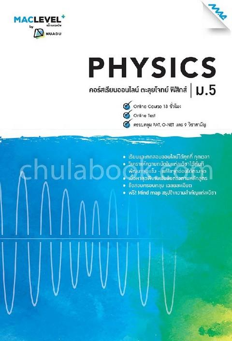 หนังสือ MACLEVEL+ คอร์ส ISMART ตะลุยโจทย์ ฟิสิกส์ ม.5
