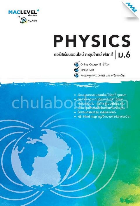 หนังสือ MACLEVEL+ คอร์ส ISMART ตะลุยโจทย์ ฟิสิกส์ ม.6