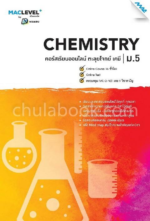 หนังสือ MACLEVEL+ คอร์ส ISMART ตะลุยโจทย์ เคมี ม.5