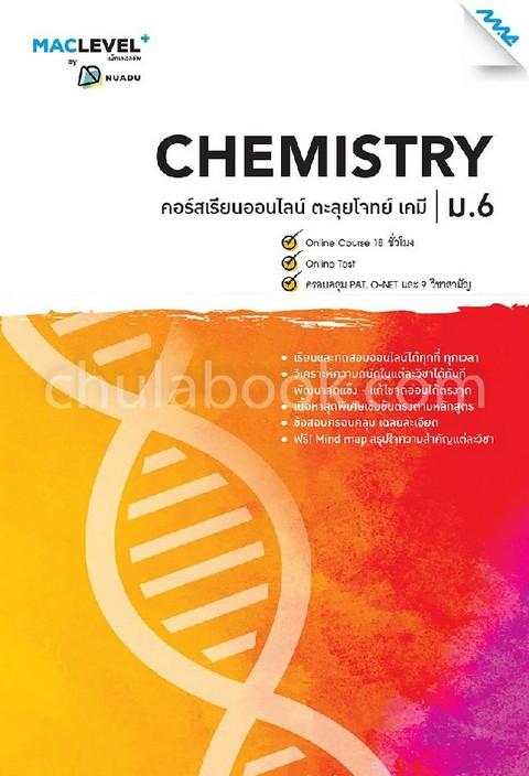 หนังสือ MACLEVEL+ คอร์ส ISMART ตะลุยโจทย์ เคมี ม.6