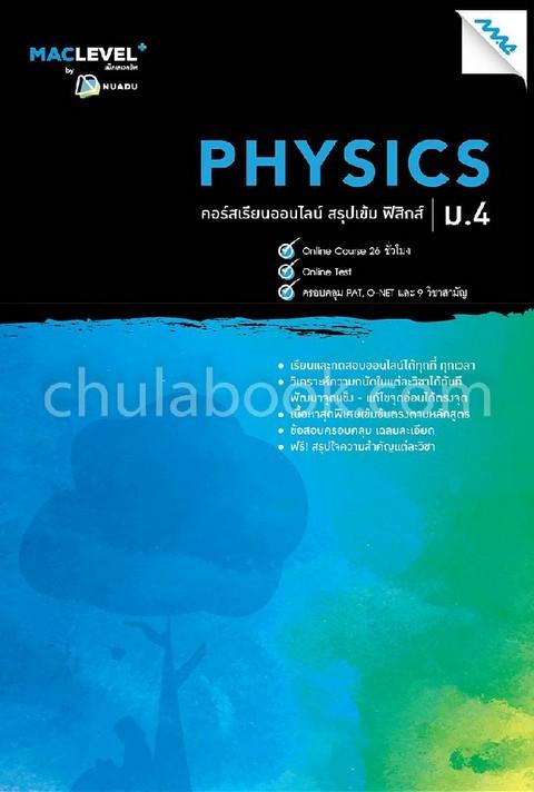 หนังสือ MACLEVEL+ คอร์ส ISMART สรุปเข้ม ฟิสิกส์ ม.4