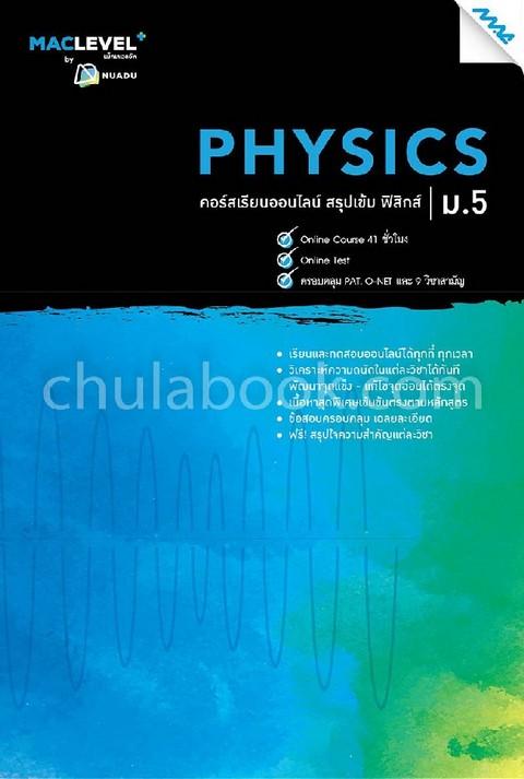 หนังสือ MACLEVEL+ คอร์ส ISMART สรุปเข้ม ฟิสิกส์ ม.5