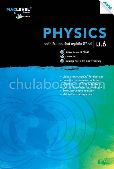 หนังสือ MACLEVEL+ คอร์ส ISMART สรุปเข้ม ฟิสิกส์ ม.6