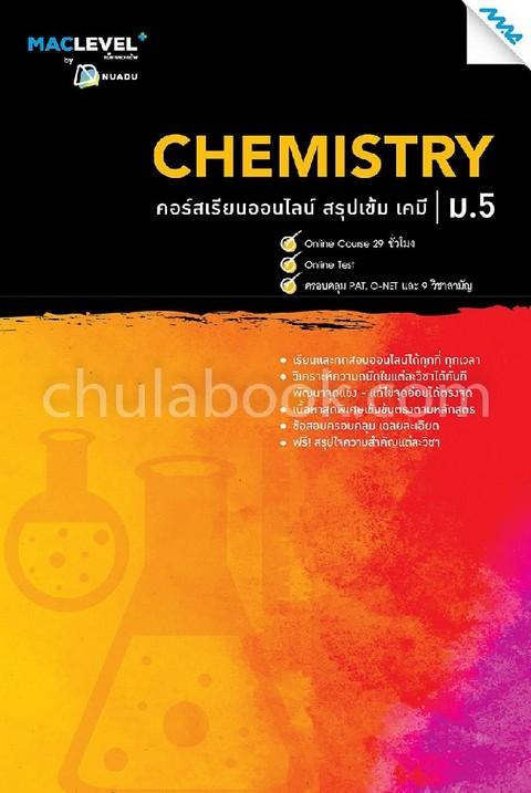 หนังสือ MACLEVEL+ คอร์ส ISMART สรุปเข้ม เคมี ม.5