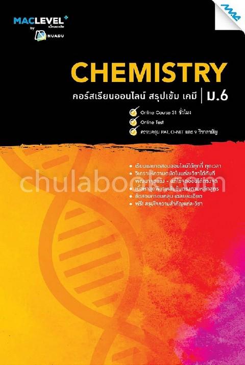 หนังสือ MACLEVEL+ คอร์ส ISMART สรุปเข้ม เคมี ม.6