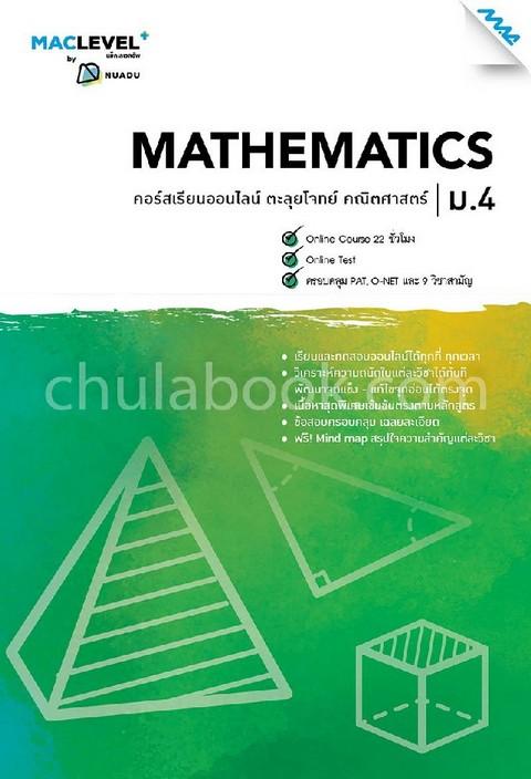 หนังสือ MACLEVEL+ คอร์ส ISMART ตะลุยโจทย์ วิชาคณิตศาสตร์ ม.4