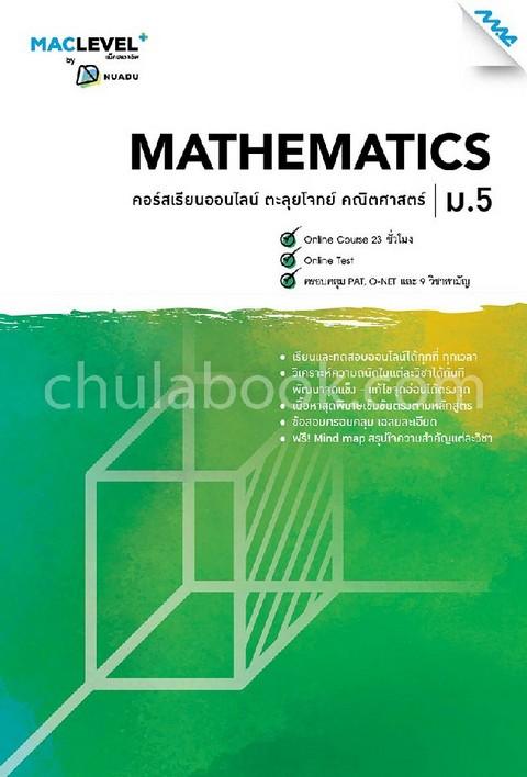 หนังสือ MACLEVEL+ คอร์ส ISMART ตะลุยโจทย์ คณิตศาสตร์ ม.5