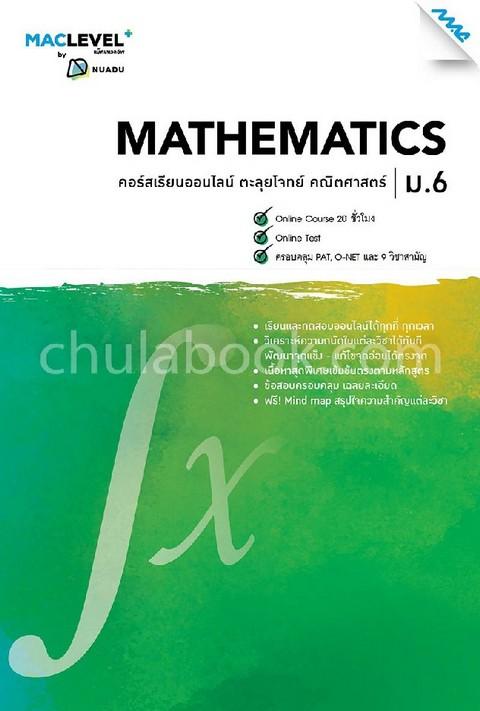 หนังสือ MACLEVEL+ คอร์ส ISMART ตะลุยโจทย์ คณิตศาสตร์ ม.6