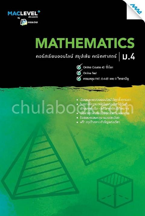 หนังสือ MACLEVEL+ คอร์ส ISMART สรุปเข้ม คณิตศาสตร์ ม.4