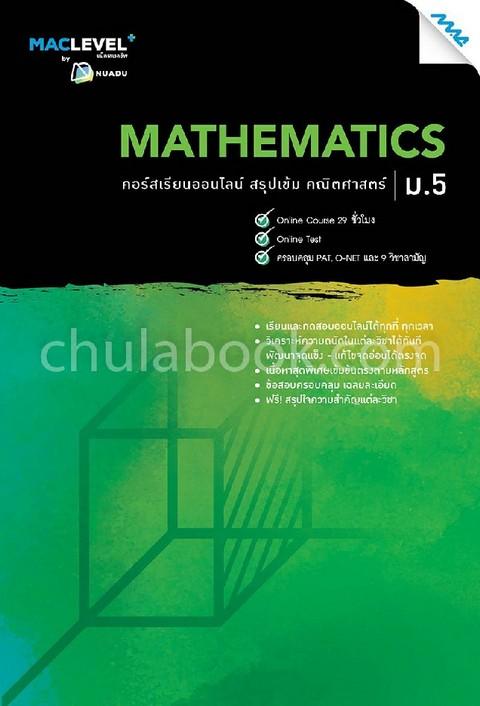 หนังสือ MACLEVEL+ คอร์ส ISMART สรุปเข้ม คณิตศาสตร์ ม.5