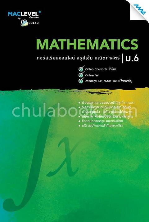 หนังสือ MACLEVEL+ คอร์ส ISMART สรุปเข้ม คณิตศาสตร์ ม.6