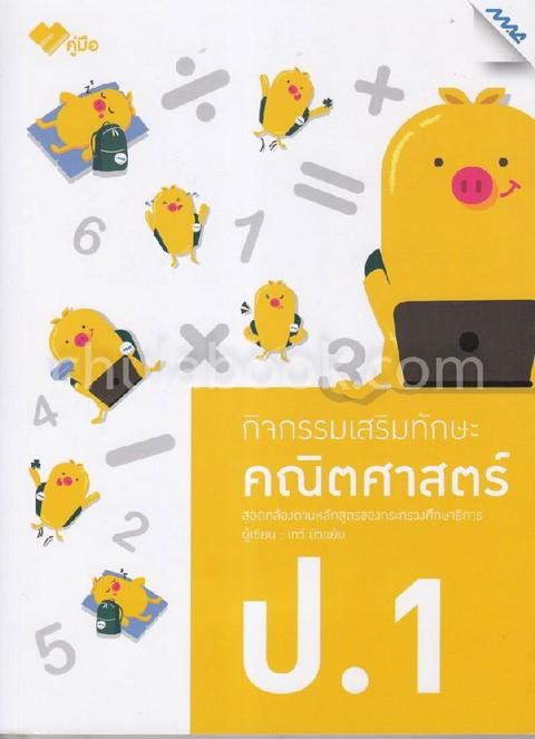 คณิตศาสตร์ ป.1 :กิจกรรมเสริมทักษะ (พร้อมเฉลย)