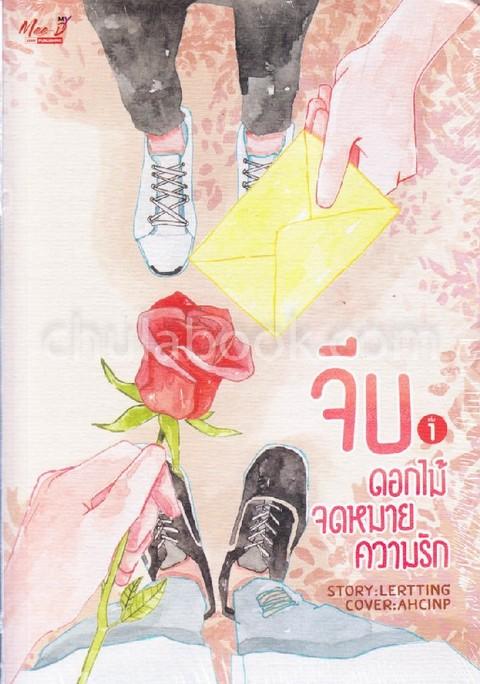 จีบ #ดอกไม้จดหมายความรัก เล่ม 1-2