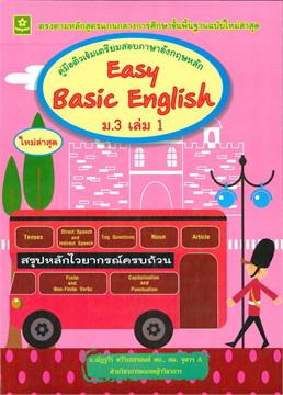 คู่มือติวเข้มเตรียมสอบภาษาอังกฤษหลัก EASY BASIC ENGLISH ม.3 เล่ม 1 (พร้อมเฉลย)
