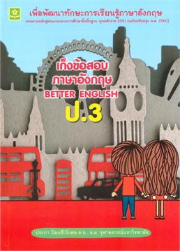 เก็งข้อสอบภาษาอังกฤษ ป.3 (BETTER ENGLISH) (พร้อมเฉลย)