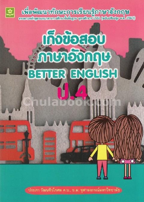 เก็งข้อสอบภาษาอังกฤษ ป.4 (BETTER ENGLISH)
