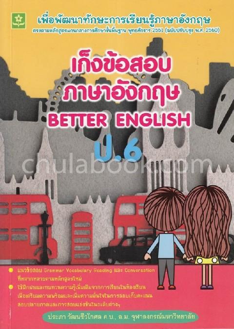เก็งข้อสอบภาษาอังกฤษ ป.6 (BETTER ENGLISH) (พร้อมเฉลย)