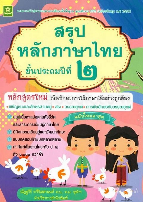 สรุปหลักภาษาไทย ป.2 :ตรงตามหลักสูตรแกนกลางการศึกษาขั้นพื้นฐาน 2551