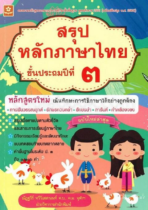 สรุปหลักภาษาไทย ป.3 :ตรงตามหลักสูตรแกนกลางการศึกษาขั้นพื้นฐาน 2551