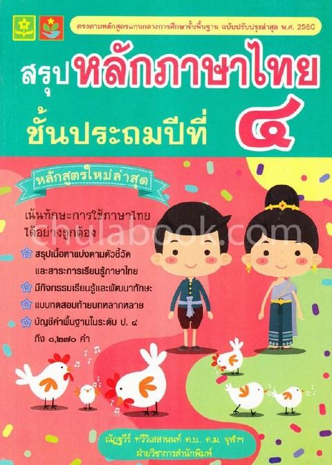 สรุปหลักภาษาไทย ป.4 :ตรงตามหลักสูตรแกนกลางการศึกษาขั้นพื้นฐาน ฉบับปรับปรุงล่าสุด พ.ศ. 2560