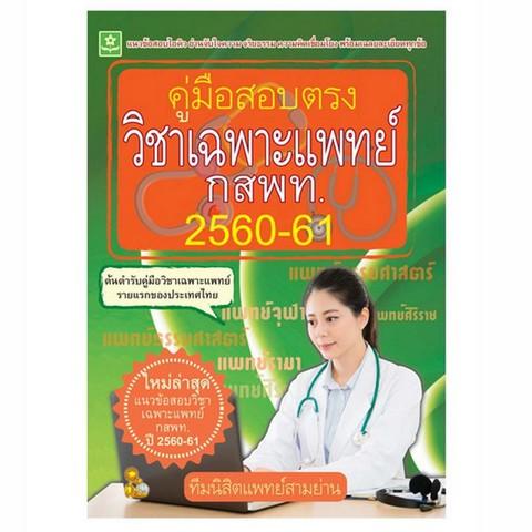 คู่มือสอบตรงวิชาเฉพาะแพทย์ กสพท. ปี 2560-2561