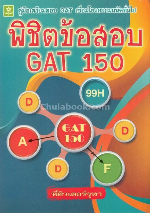 พิชิตข้อสอบ GAT 150 :คู่มือเตรียมสอบ GAT เชื่อมโยงความถนัดทั่วไป