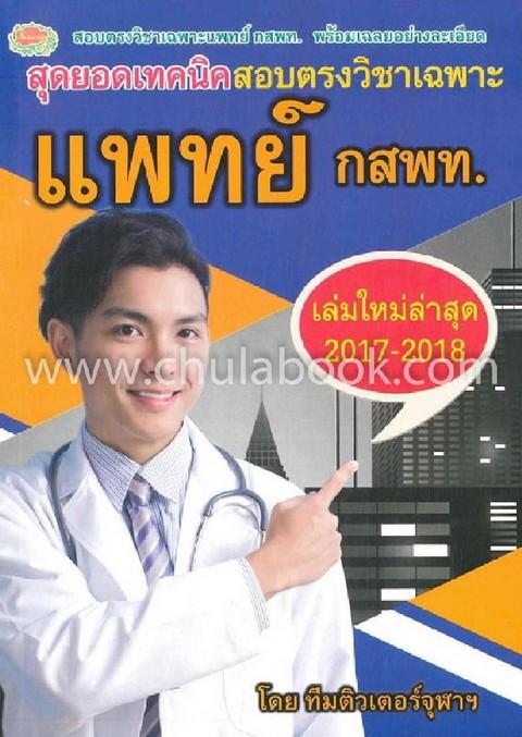 สุดยอดเทคนิคสอบตรงวิชาเฉพาะแพทย์ (กสพท.)