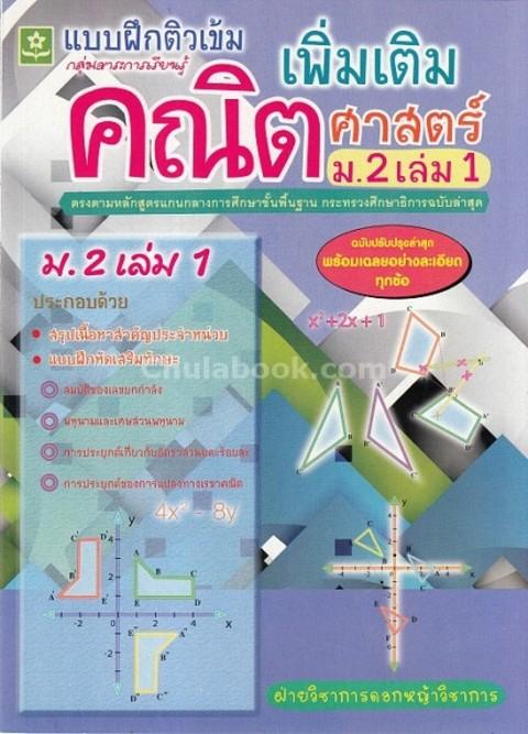 ติวเข้มคณิตศาสตร์เพิ่มเติม ม.2 เล่ม 1 (ฉบับปรับปรุงล่าสุด)